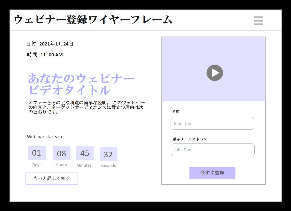 ウェビナー登録ワイヤーフレーム