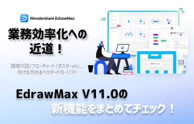 EdrawMax V11.0の新機能
