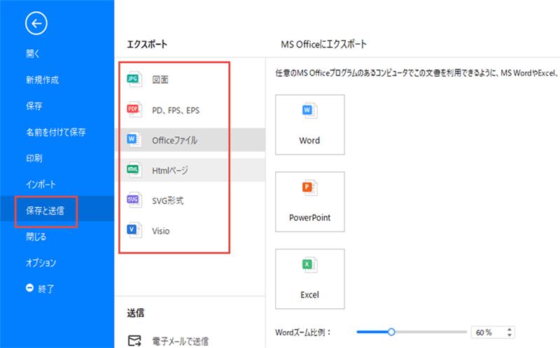 wbs作業分解図作成ソフトEdrawMax